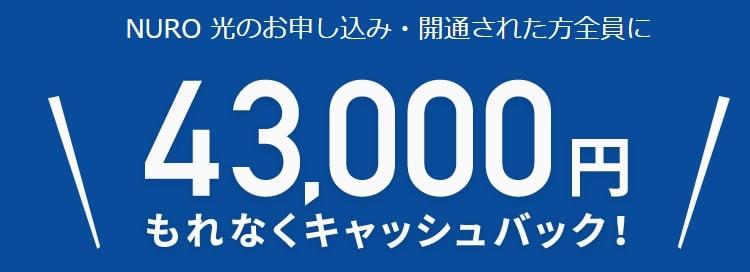 nuro光の43,000円キャッシュバックキャンペーン