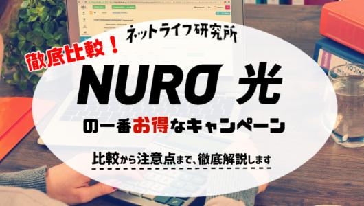 nuro光の一番お得なキャンペーンとは