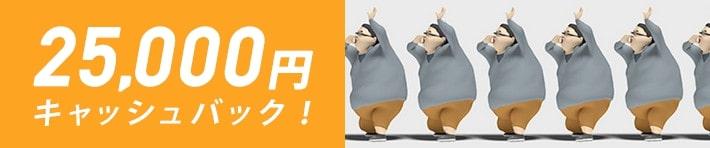 nuro光 for マンションの25,000円キャッシュバック