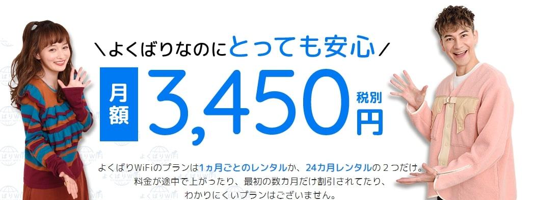 よくばりWiFiの料金3,450円