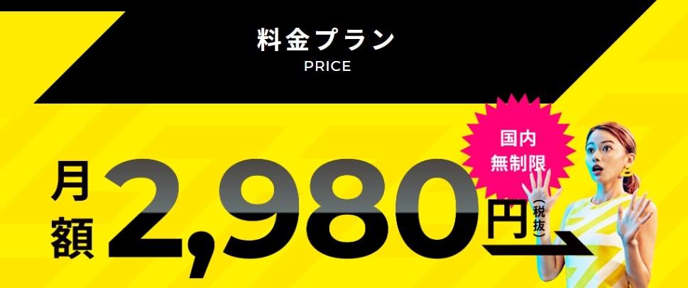ドコモ・au・ソフトバンク騎亜専が使えて安いゼウスWiFi