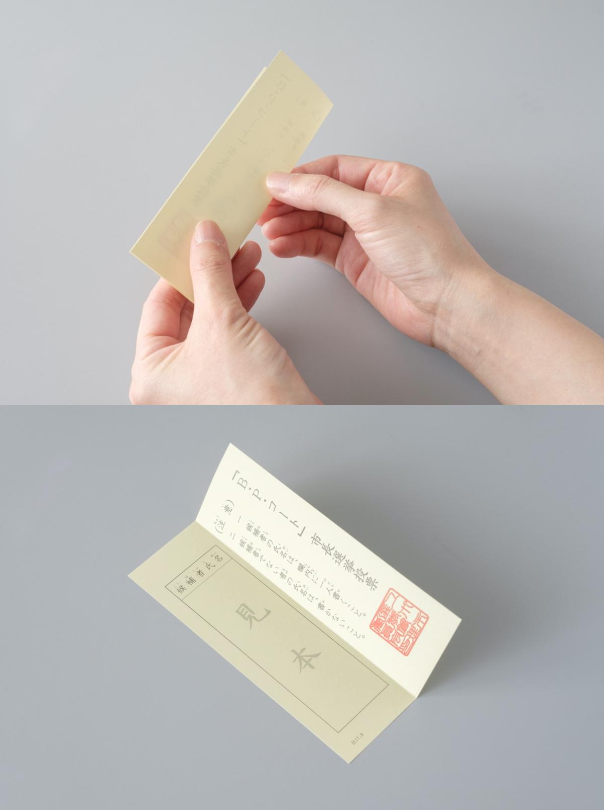 ↑用紙を折り曲げて投票しても箱の中で自然に開いてくれるので、開票作業もスムーズに行えます。折り目もつきにくく耐久性も高いので、破れてしまう心配がないのもメリットのひとつ