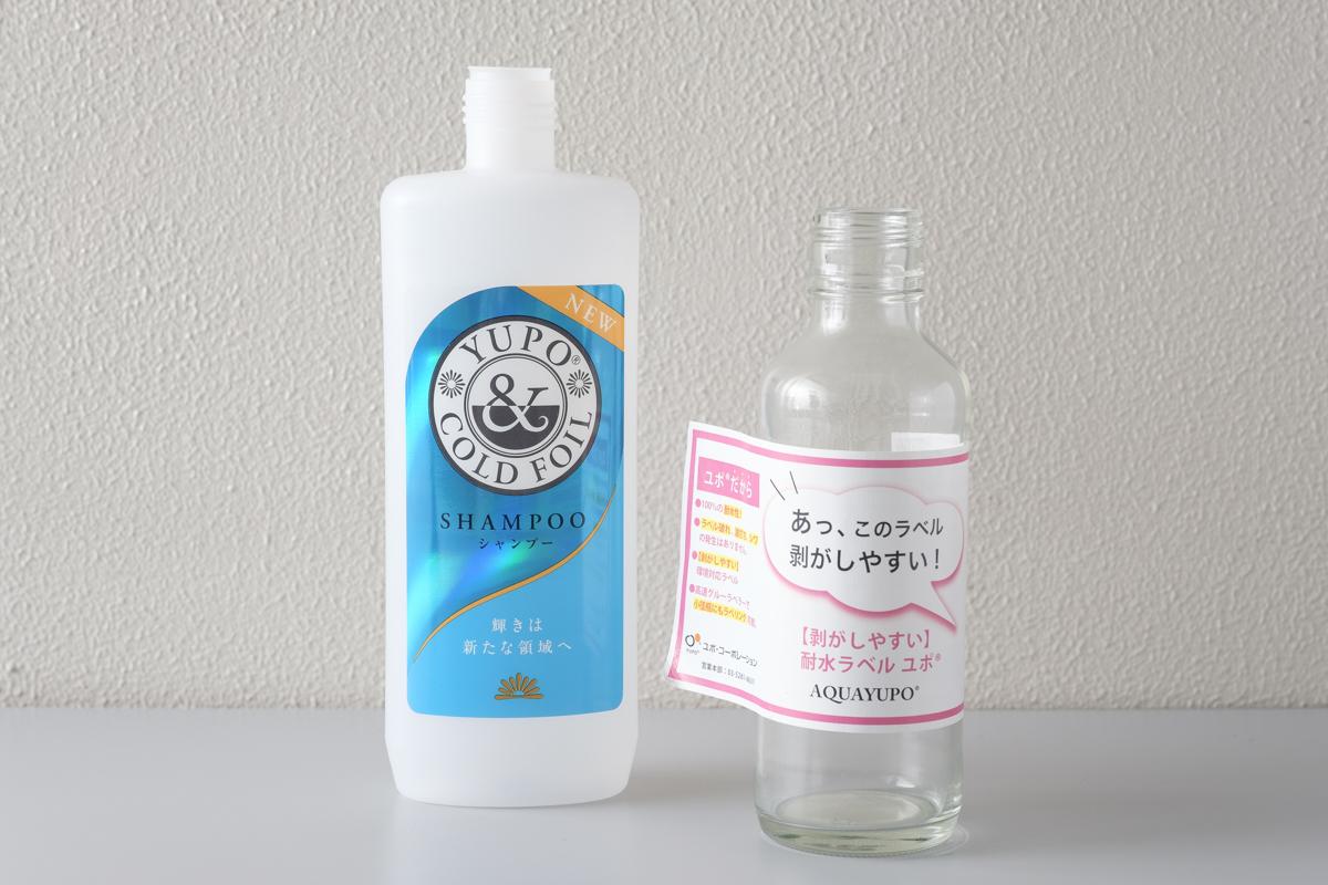 ↑シャンプーや洗剤ボトルのラベルとしても、耐久性と耐水性に優れたユポは大活躍! 消費者の剥がしやすさに特化した「アクアユポ(右)」は通常のユポと同様に水濡れや衝撃に強く、給湿や浸水によるラベル破れやシワの心配もありません。容器成型と同時にラベルリングを行う「インモールドラベル(左)」は、ラベルを剥がさずにボトルごとリサイクルできるのが大きな魅力です