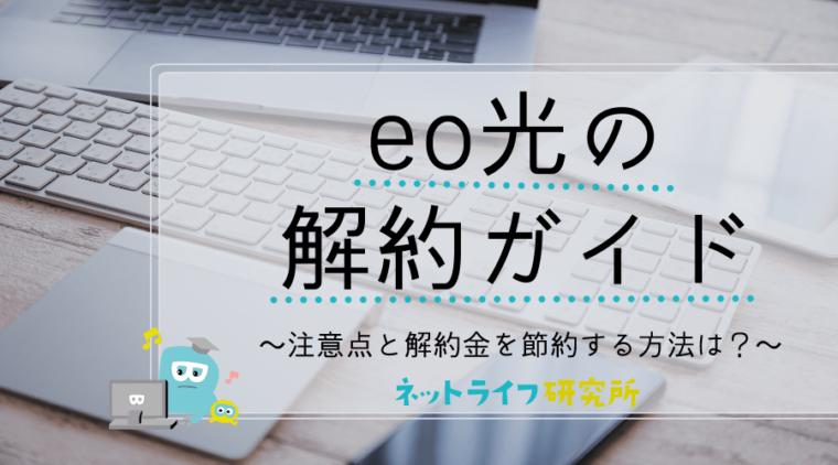 eo光 解約 アイキャッチ