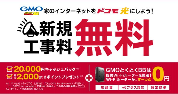 GMOとくとくBB×ドコモ光
