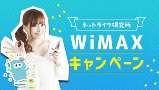 WiMAX キャンペーン アイキャッチ