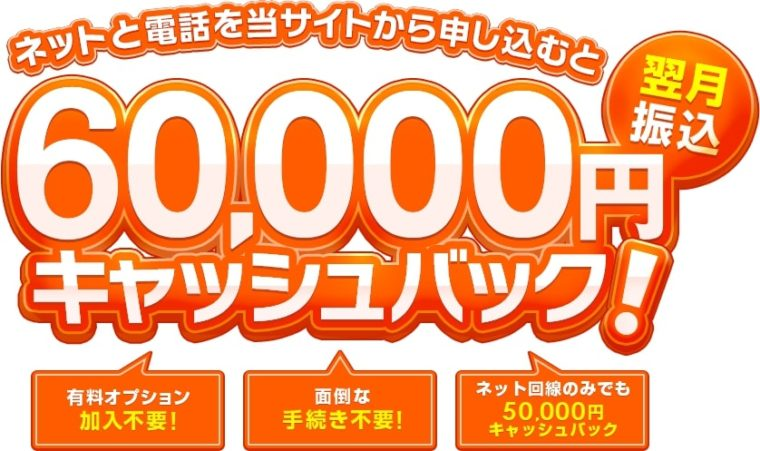 代理店フルコミットの60,000円キャッシュバック