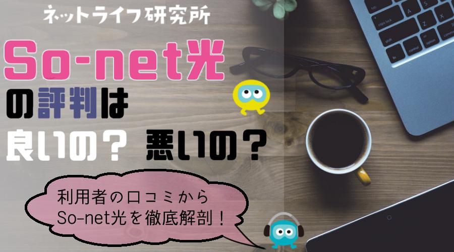 So-net光 評判