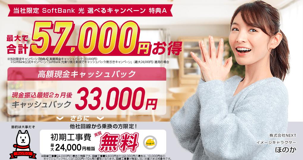 ソフトバンク光 NEXT キャンペーン