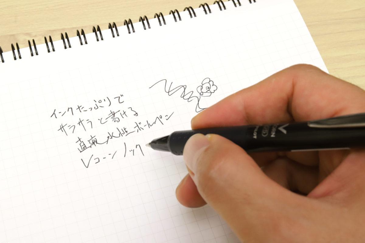 ↑サラサラとしたインクがたっぷりと紙に染み込んで書ける感じは、ゲルや油性にはない気持ちよさだ