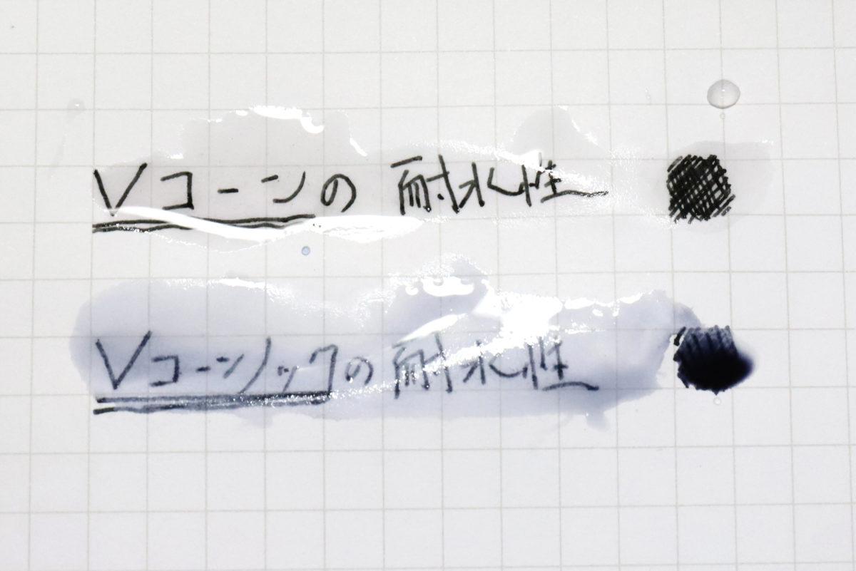 ↑Vコーンとノックの筆跡に水を垂らした比較。おなじ水性染料インクながら、確実に別ものということは分かる
