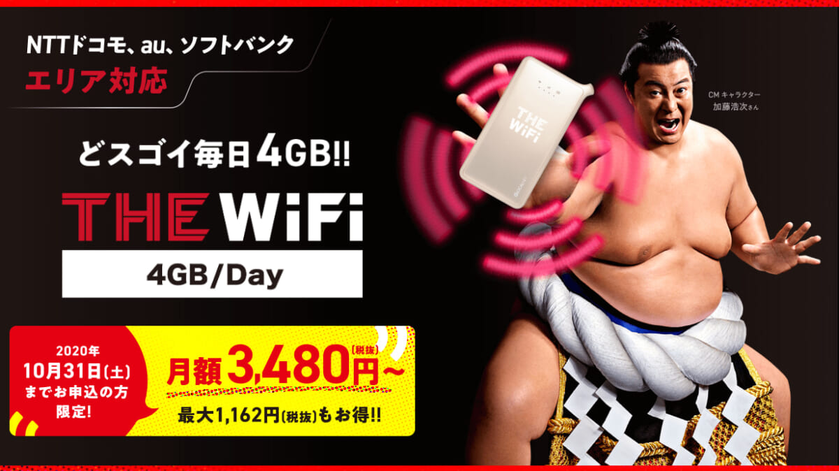 THEWiFiトップ画像