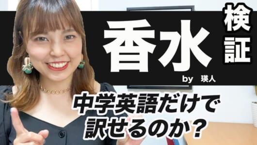 瑛人さんの人気曲「香水」を勝手に英訳しながら、英語の感覚を掴もう