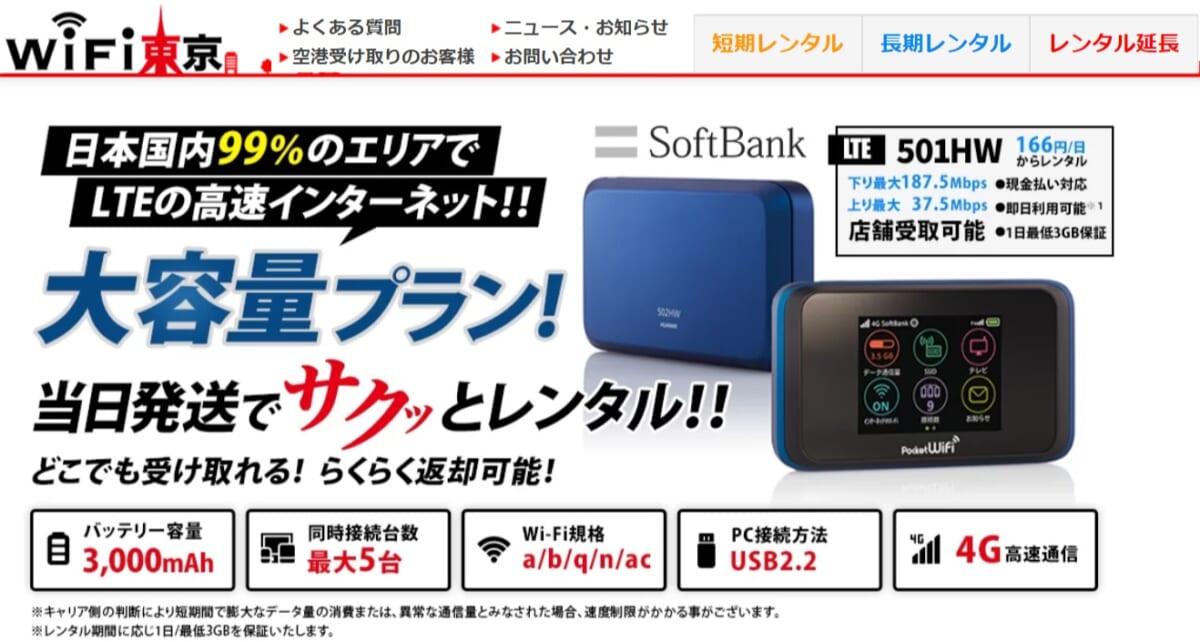 WiFi東京トップページ