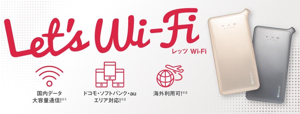 hi-ho Let's Wi-Fi トップ