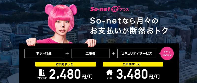 So-net光プラス公式