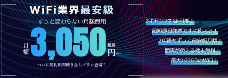 MugenWiFi月額3,080円
