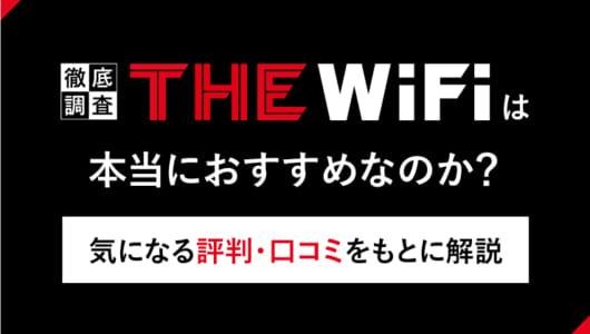 THE WiFiってどう? 実態からわかった注意点、本当におすすめWiFiを解説!