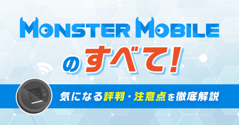 MONSTER MOBILEの評判