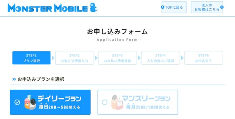 MONSTER MOBILE_お申し込みフォーム