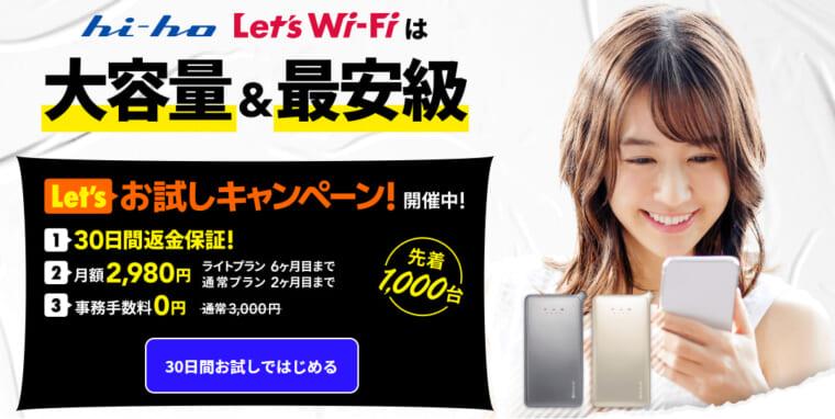 hi-ho Let's Wi-Fiお試しキャンペーン