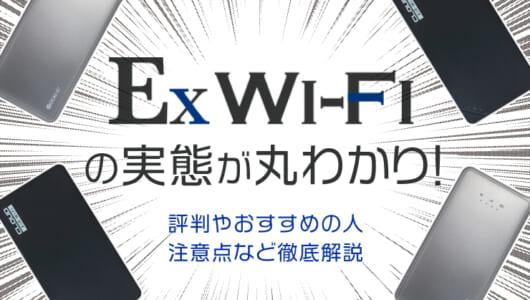 【必見】Ex Wi-Fiの実態が丸わかり!評判やおすすめの人、注意点など徹底解説します