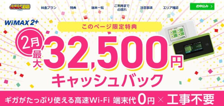 GMOとくとくBB WiMAX2月