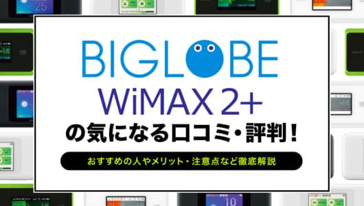 BIGLOBE WiMAXの気になる口コミ・評判!おすすめの人やメリット・注意点など徹底解説します