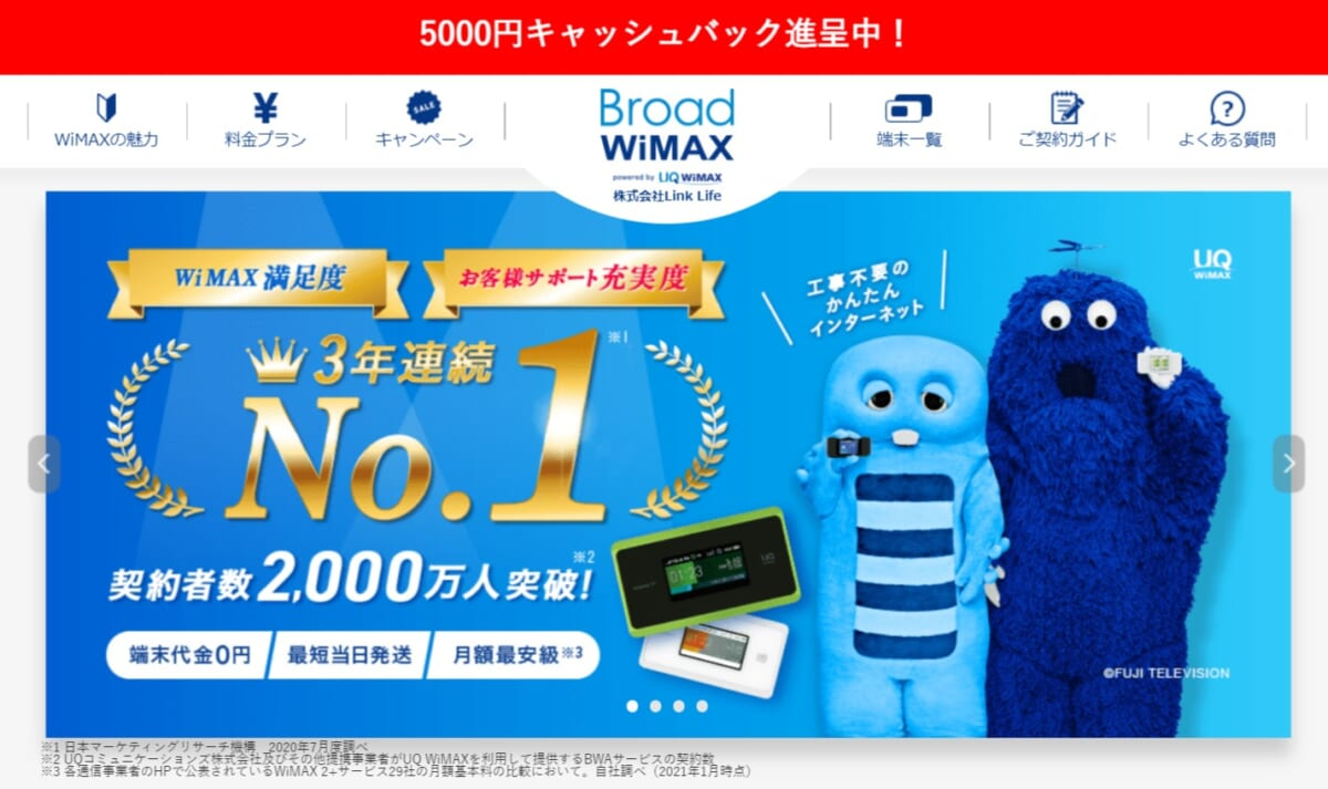 Broad WiMAXキャンペーン