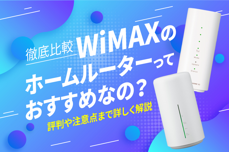 WiMAXのホームルーターを徹底解説