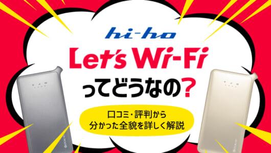 hi-ho Let's WiFiの全知識!本当におすすめできるか実態・評判から徹底調査