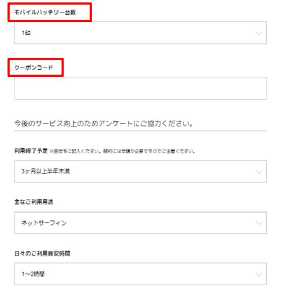 申し込み手順4