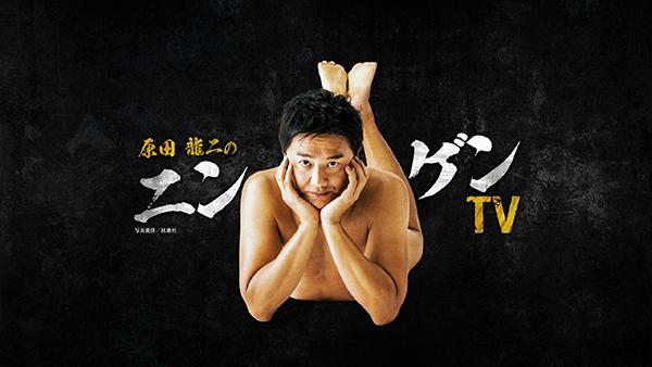 """原田龍二 """"エロコンテンツ""""と称された公式チャンネルをリニューアル ..."""