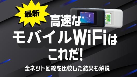 モバイルWiFi 速度