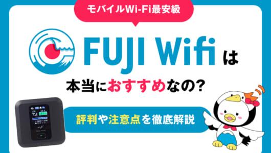 FUJIWifiの評判
