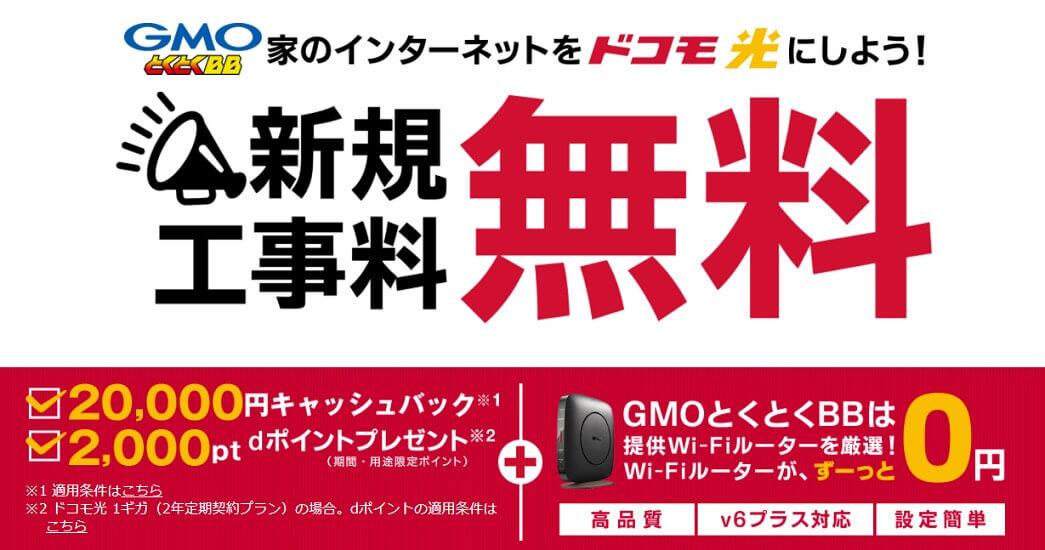 ドコモ光 GMOとくとくBB