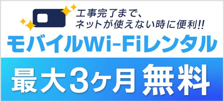 最大3か月モバイルWi-Fi無料レンタル