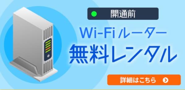 Wi-Fiルーター無料レンタル