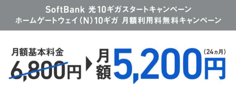 10ギガ限定キャンペーン