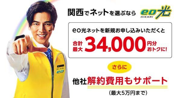 eoひかりのキャンペーン