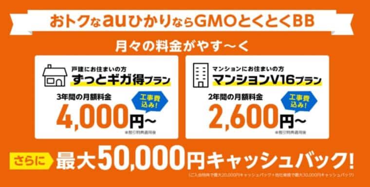 auひかり -GMOとくとくBB 月額大幅割引