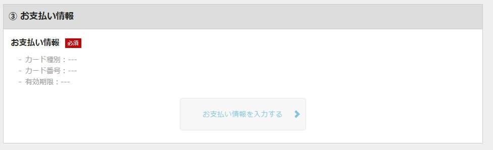 nuro光の申し込みフォーム