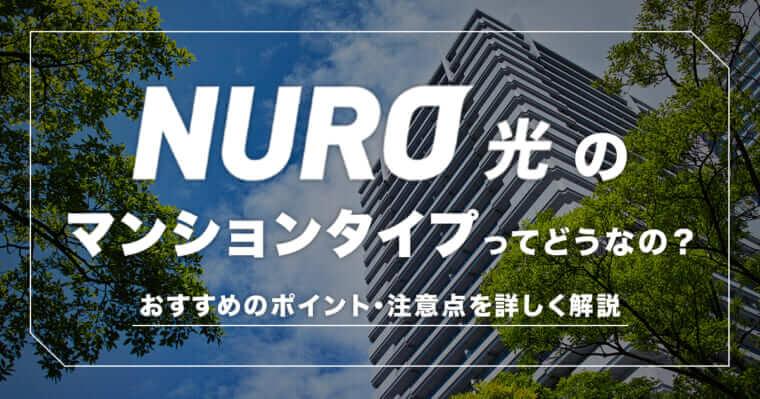 NURO光のマンションプラン
