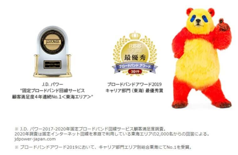 東海エリア連続No.1 ブロードバンドアワード2019年キャリア部門(東海)最優秀賞
