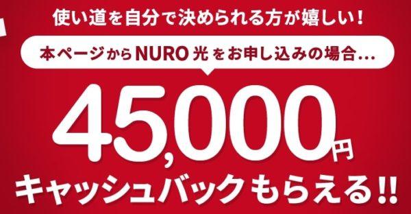 NURO光@ネットライフ