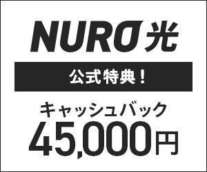 NURO光素材@ネットライフ