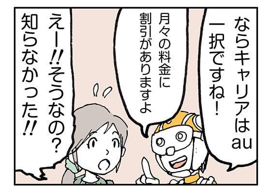 4コマ漫画③