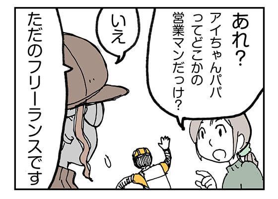 4コマ漫画④