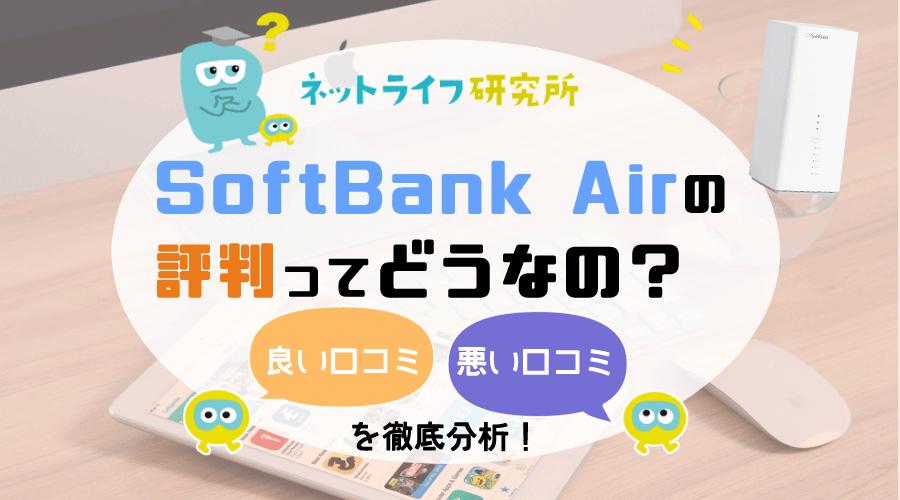 ソフトバンクエアー 評判 アイキャッチ