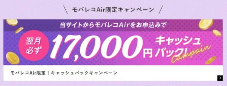 17,000円の独自キャッシュバック